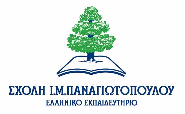 Αποτέλεσμα εικόνας για Σχολής Ι. Μ. Παναγιωτόπουλου
