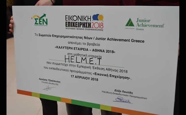 Το «έξυπνο κράνος»: Η πιο καινοτόμα ιδέα της χρονιάς δημιουργήθηκε από μαθητές στην Καλαμάτα